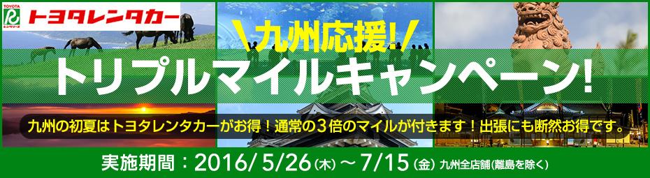 [JAL]九州応援!トリプルマイルキャンペーン!