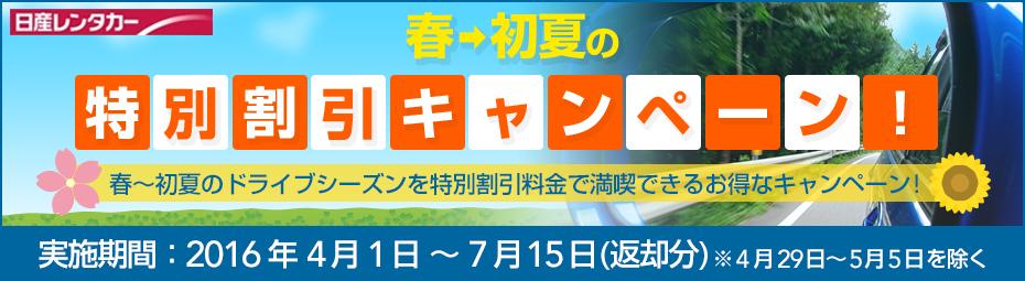 春~初夏の特別割引キャンペーン!