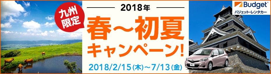 【JAL/九州限定】2018年春~初夏キャンペーン!