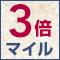 【JAL×バジェット限定企画】秋・冬 3倍マイルキャンペーン!