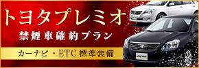 【東京・神奈川限定プラン!】ナビ&ETC車載器標準装備!プレミオ《禁煙車》確約♪