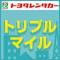 [JAL]冬のトリプルマイルキャンペーン!(ナビ・ETC標準装備)