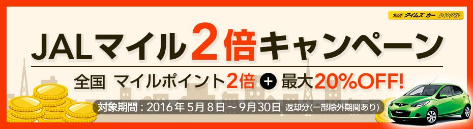 【JALマイル2倍キャンペーン】全国 マイルポイント2倍!更に最大20%OFF♪