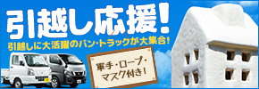 【岩手限定】引越し応援プラン!