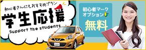 【岩手限定】学生応援!レンタカー初めてプラン