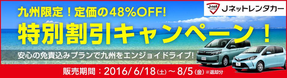 九州限定!定価の48%off � 5ad ��別割引キャンペーン!
