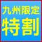 九州限定!定価の48%off 特別割引キャンペーン!