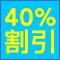 最大40%割引!北海道・四国・九州・沖縄限定ドライブプラン!