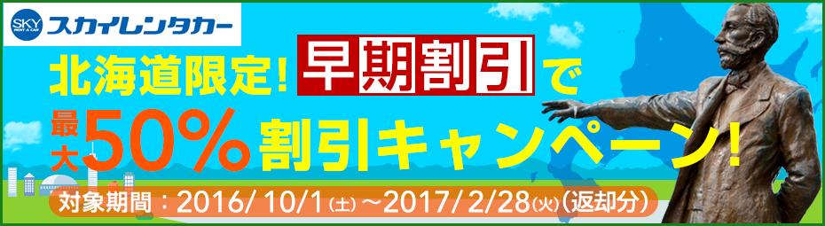 北海道限定!「早期割引」で最大50%割引キャンペーン!