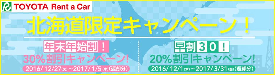 北海道限定!のお得な2つのキャンペーン!