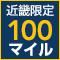 [JAL]近畿限定スペシャルプライス!さらに通常マイル+ボーナス100マイル付! キャンペーン!