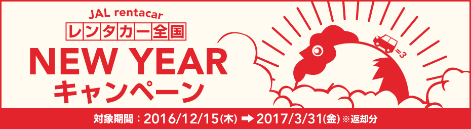 [JAL] NEW YEARキャンペーン!