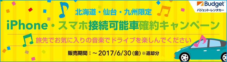 【北海道・仙台・九州限定】iPhone・スマホ接続可能車確約キャンペーン!