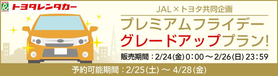 [JAL×トヨタ共同企画]プレミアムフライデー!グレードアッププラン!