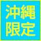 【JALマイルプラン】【台数限定】コンパクトカー早い者勝ちプラン【免責補償料込み】