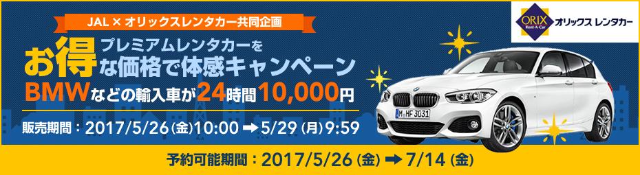 【JAL×オリックスレンタカー共同企画】プレミアムレンタカーをお得な価格で体感キャンペーン!
