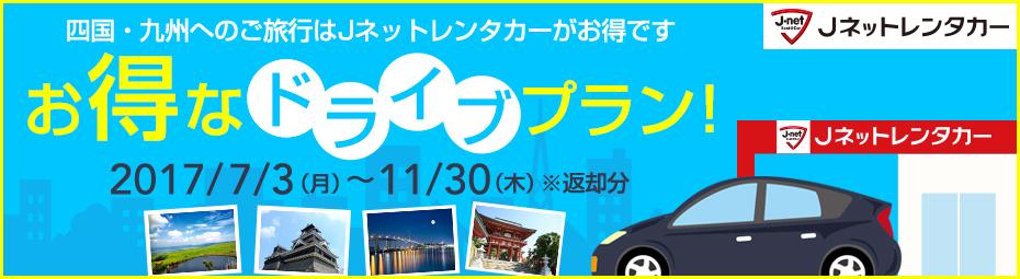 【四国・九州限定】お得なドライブプラン!