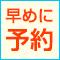 [JAL] 2017サマーキャンペーン!