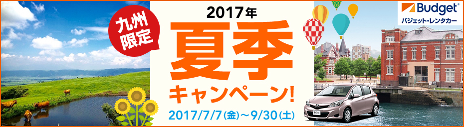 【JAL/九州】2017年夏季キャンペーン!