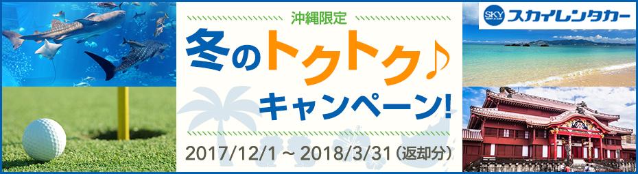 【沖縄限定】冬のトクトクキャンペーン!