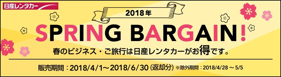 【JAL/全国】2018年SPRING BARGAIN!