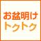 【北海道限定】お盆明けトクトクキャンペーン!