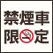 【北海道】禁煙車限定30%OFFキャンペーン(ナビ・ETC標準装備)