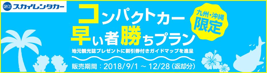 【九州・沖縄限定】コンパクトカー早い者勝ちプラン(免責補償料込み)