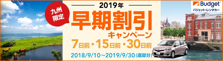 【九州限定】早期割引7日前・15日前・30日前キャンペーン!