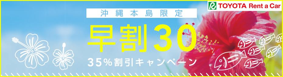 【沖縄本島限定】早割30!35%割引キャンペーン !