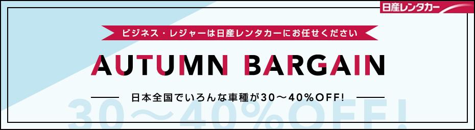 【全国】AUTUMN BARGAIN!いろんな車種がなんと30%~40%OFF!