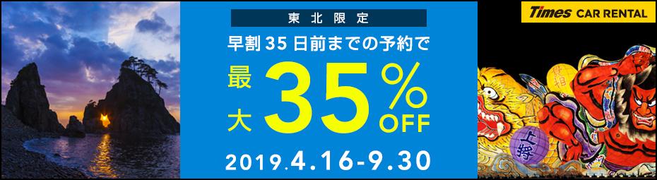 【東北限定】早割35日前までの予約で最大35%OFF