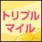 【近畿】トリプルマイルキャンペーン!
