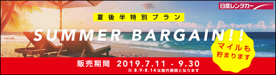SUMMER BARGAIN!!&夏後半特別プラン!