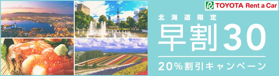 【北海道限定】早割30!20%割引キャンペーン!