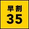 【東北】早割35日前までの予約で最大35%OFF