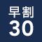 【北海道】早割30!20%~30%割引キャンペーン