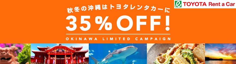 【沖縄】早割30!35%割引キャンペーン