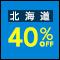 【北海道】早割30!40%割引きキャンペーン(スタッドレス・ナビ・ETC車載器標準装備)
