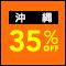 【沖縄】早割30!35%割引キャンペーン(ナビ・ETC車載器標準装備)