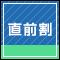 【全国】お得な直前割りキャンペーン!