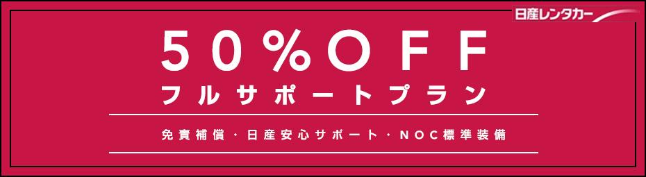 50%OFF!!フルサポートプラン(免責補償・日産 安心サポート・NOC標準装備)