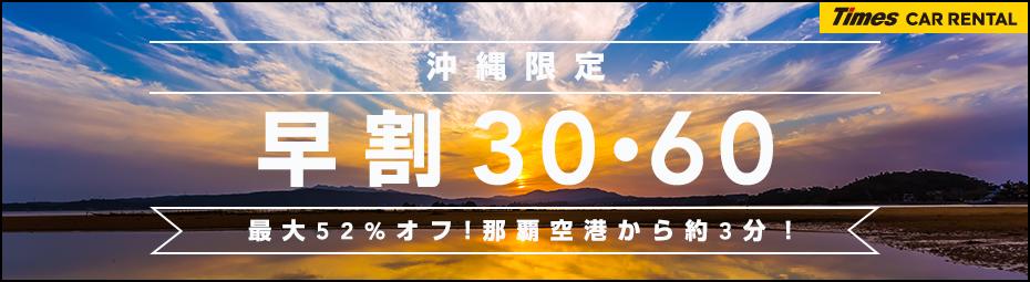 【沖縄限定】早割30・60!空港から送迎バスで約3分!沖縄はタイムズで!