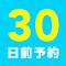 【早割】30日前・60日前予約でお得な割引キャンペーン
