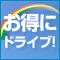 【石垣島・宮古島空港エリア限定】マイルもたまる!安心の免責補償込みキャンペーン
