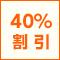 【九州】最大40%割引!免責込☆全車消毒済で安心♪マイルも貯まるキャンペーン!