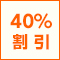【成田空港限定】免責込☆最大40%割引!全車両消毒済で安心♪マイルも貯まるキャンペーン!