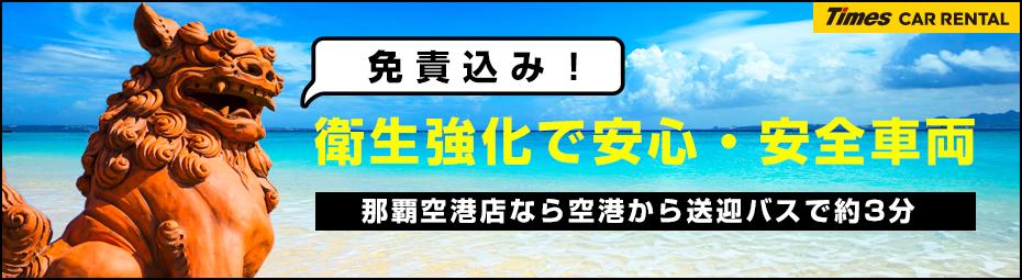 【沖縄本島】免責込!衛生強化で安心・安全車両♪那覇空港店なら空港から送迎バスで約3分♪