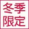 【北海道限定】毎年恒例♪WINTER BARGAIN!消毒済み車両で安心ドライブ!(スタッドレスタイヤ標準装備)
