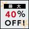 【全国】SPRING BARGAIN!30%~40%OFF!消毒済み車両で安心ドライブ♪